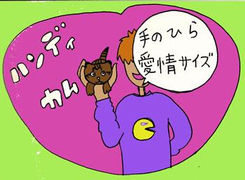 ハンディカム.jpg